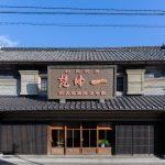 村田町大沼酒造店