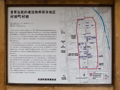 村田町村田伝統的建造物群保存地区