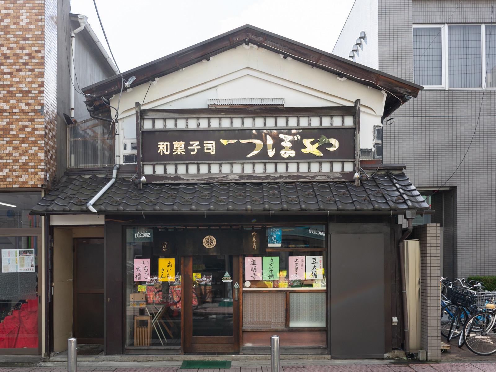 つぼや河原町店