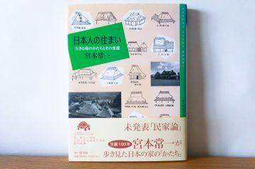 日本人の住まい(古民家びと書店)