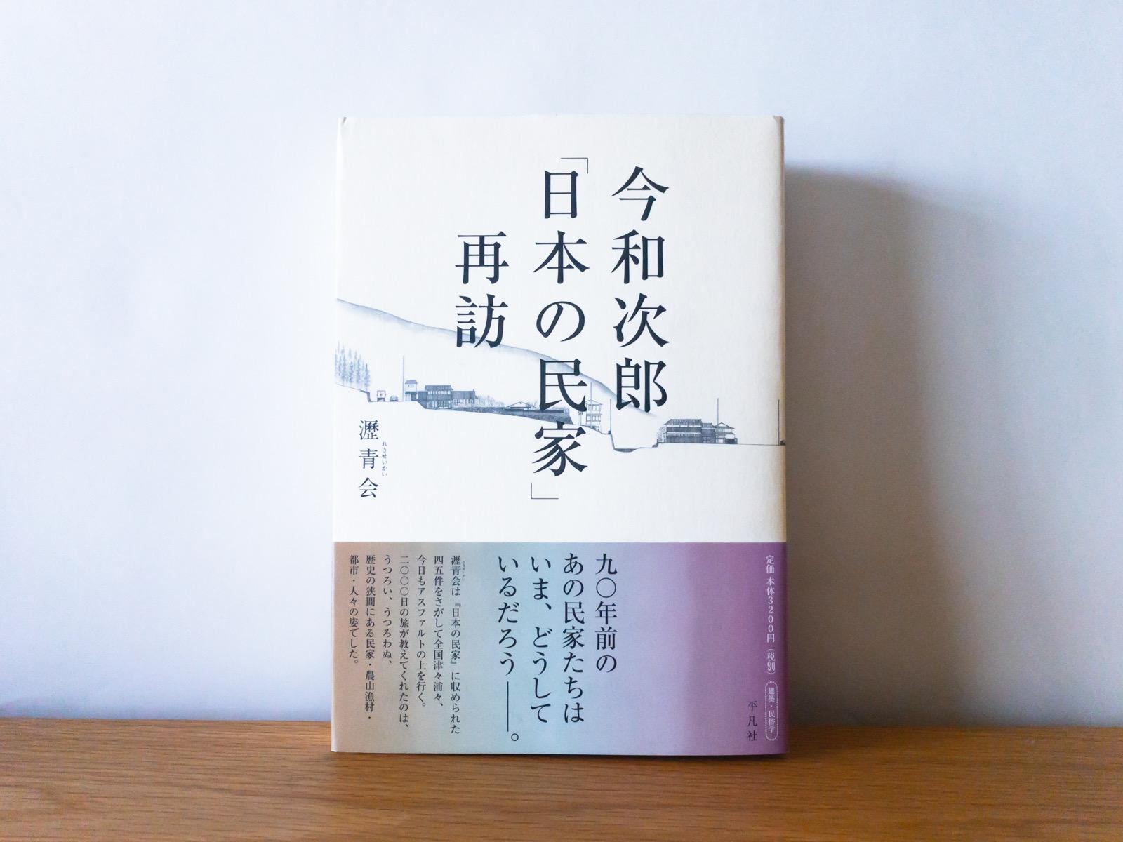 今和次郎「日本の民家」(古民家びと書店)