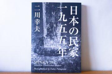 日本の民家一九五五年(古民家びと書店)
