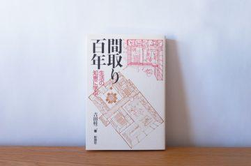 間取り百年(古民家びと書店)