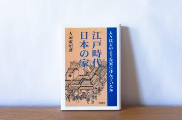 江戸時代 日本の家 人々はどのような家に住んでいたか