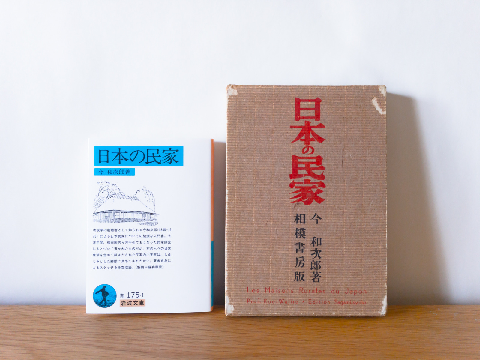 日本の民家(古民家びと書店)