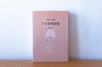 古民家びと書店_日本建築語彙集
