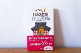 クイズでわかる 日本建築100の知識