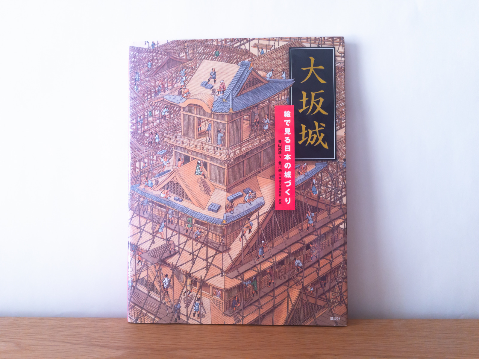 大坂城 絵で見る日本の城づくり Osakajyo