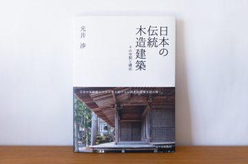 日本の伝統-木造建築