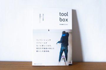 toolbox 家を編集するために