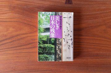 美しき日本の残像